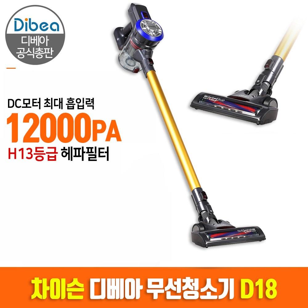 디베아 D18 차이슨 무선청소기 국내배송