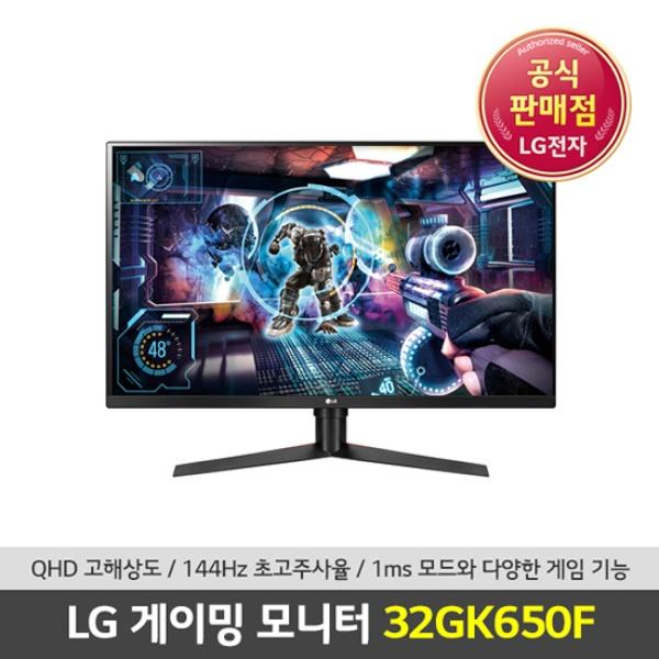 라온하우스 [LG전자] LG 게이밍 모니터 32인치 144Hz / 와이드 광시야각 WQHD 눈부심 방지 게임모드 지원 조준선 표시 인풋랙 제어 Free Sync 베사홀, 467586