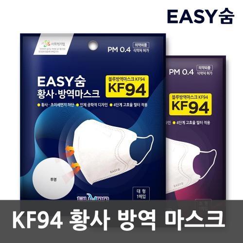 DY커머스 2019년 제조 국산 KF94 황사마스크 미세먼지마스크 식약청인증 (소형), 5개