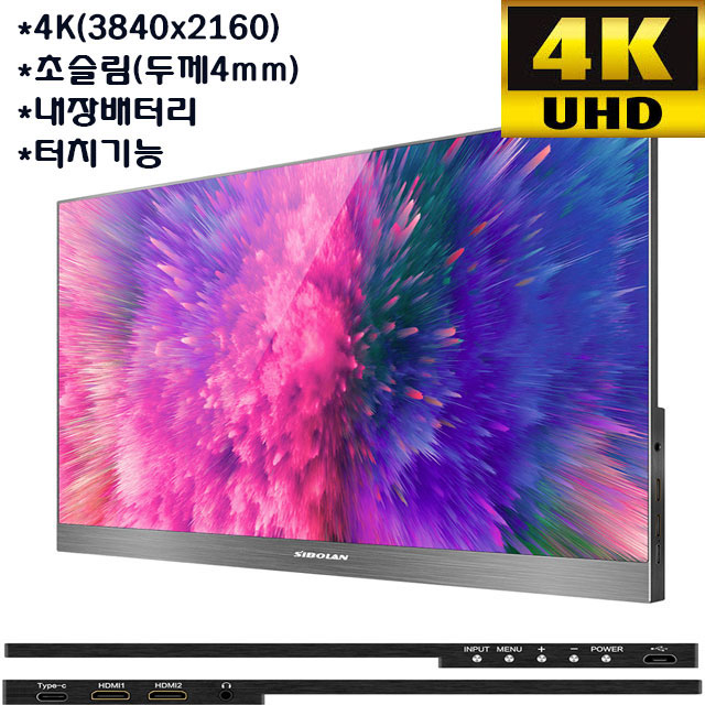 SIBOLAN 4K UHD 고화질 노트북 보조모니터 서브모니터 게임용모니터 휴대용 터치 IPS패널 모니터, 13.3인치(4K UHD+내장배터리)+정품케이스