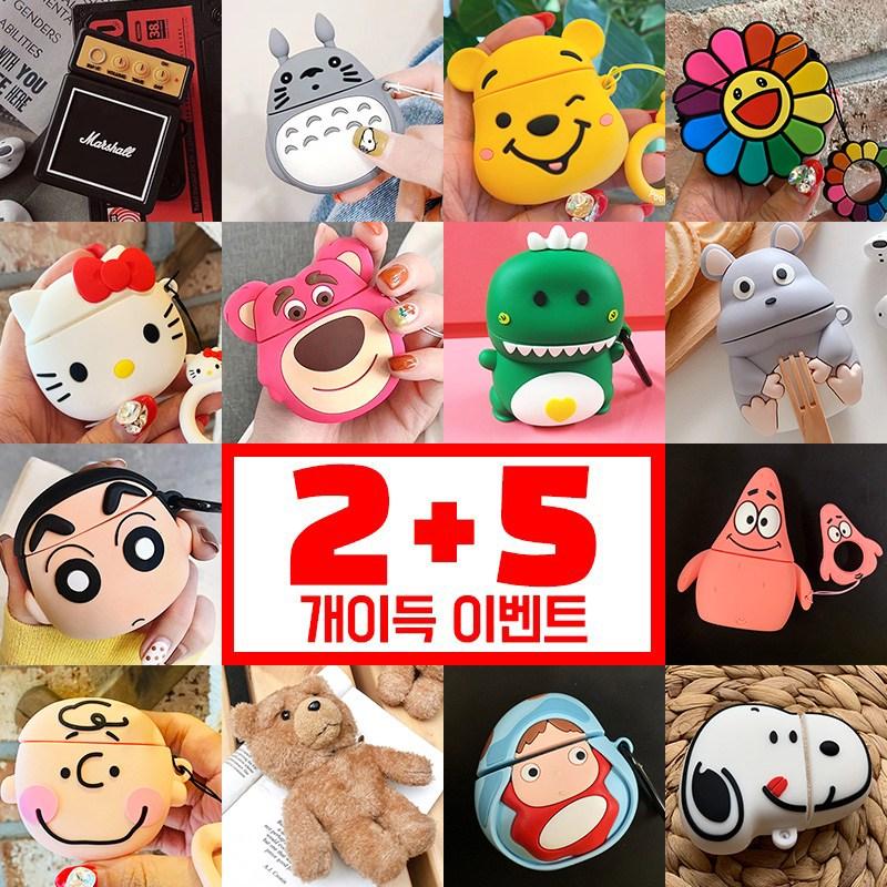 에어팟 2+5 이벤트 2세대 프로 케이스 모음, 프로85.마샬스피커, (2+5)에어팟3세대프로케이스