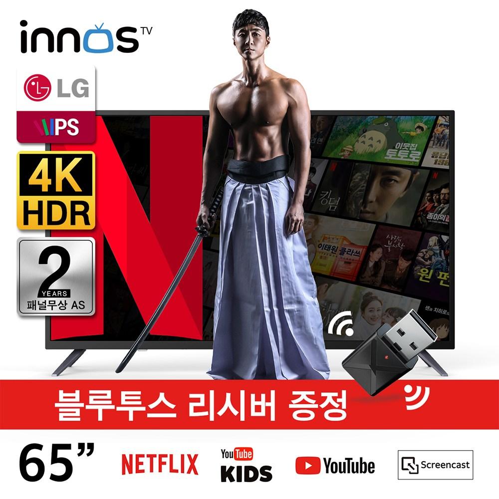 이노스 LG RGB 패널 65인치 넷플릭스 유튜브 4K UHD TV S6501KU 스마트 티비 서울 광주 쇼룸 보유, 스탠드 기사방문설치(수도권)