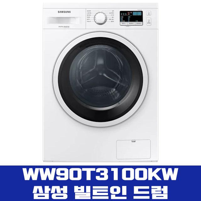 삼성 WW90T3100KW