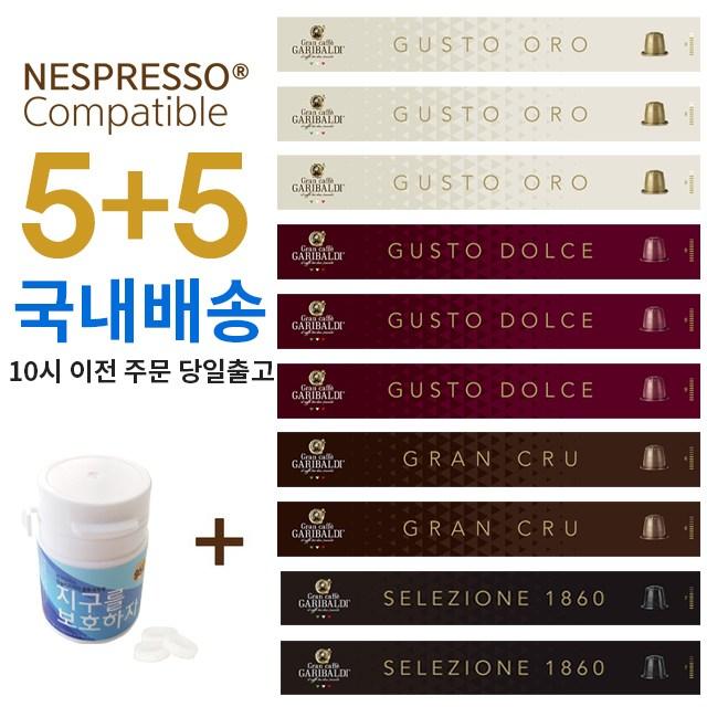 커피비 네스프레소 캡슐 호환 5+5+에코인어스 100개 국내배송 캡슐커피, 100개입, 5g