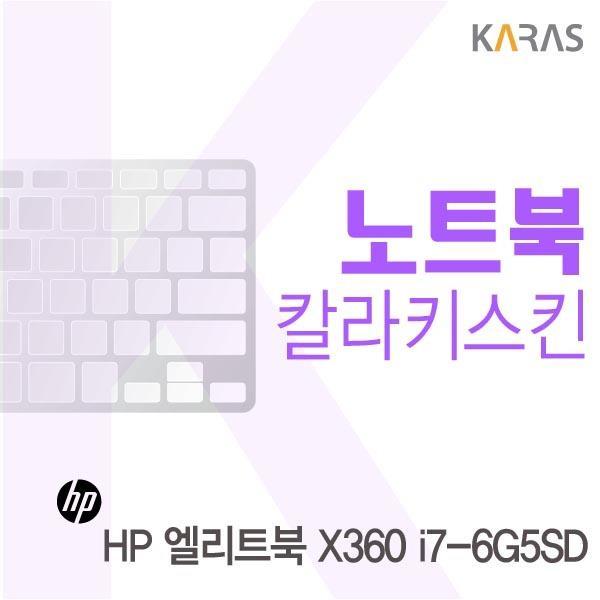 ksw74790 엘리트북 X360 i7-6G5SD용 칼라키스킨, 블랙, 블랙