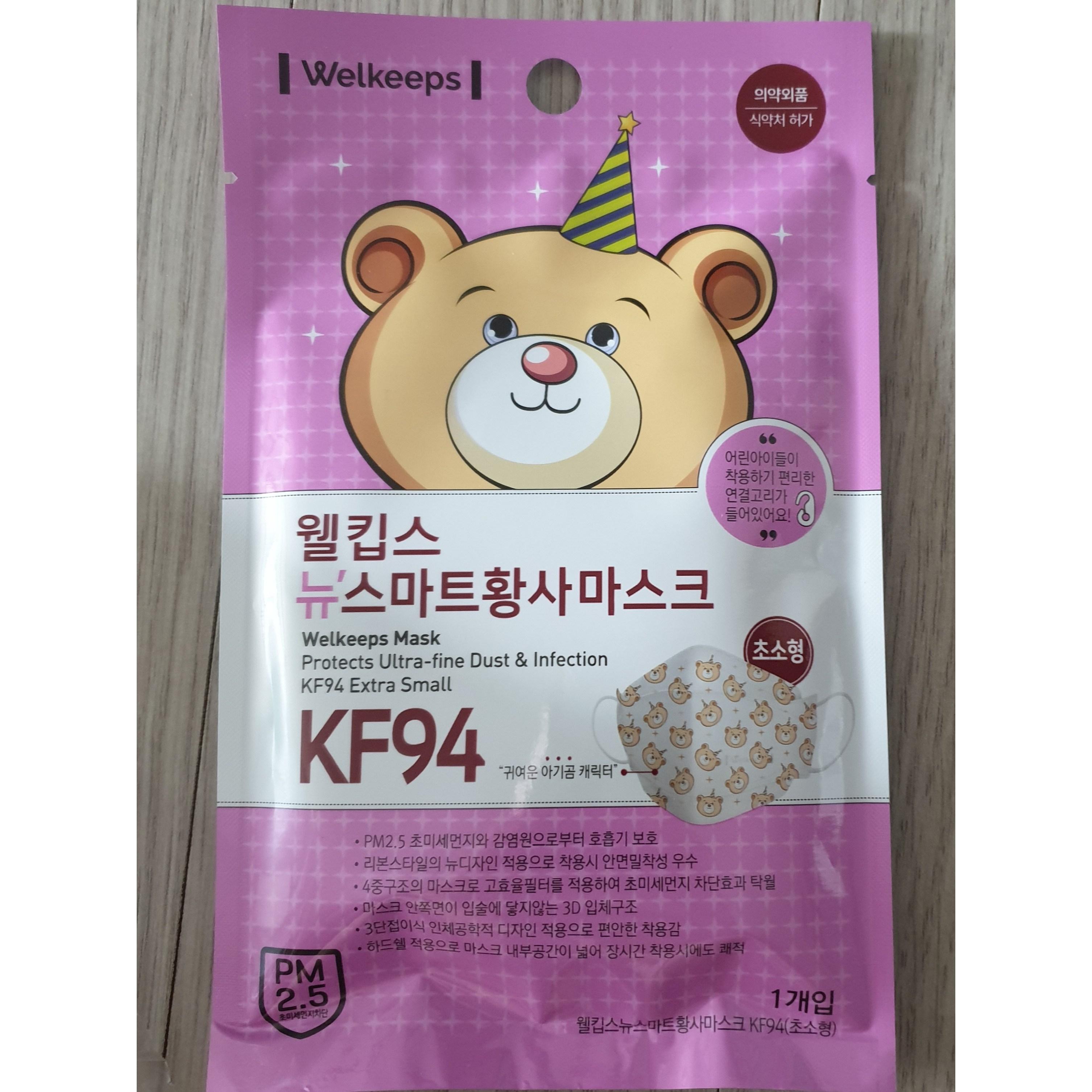 웰킵스 초소형 kf94 유아용 4-7세용 10장