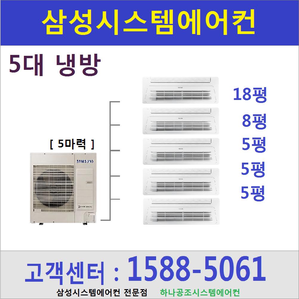 삼성 가정용 시스템에어컨 5대 I 설치비별도 I 서울 경기 수도권지역 판매설치점, 아파트시스템에어컨 5대