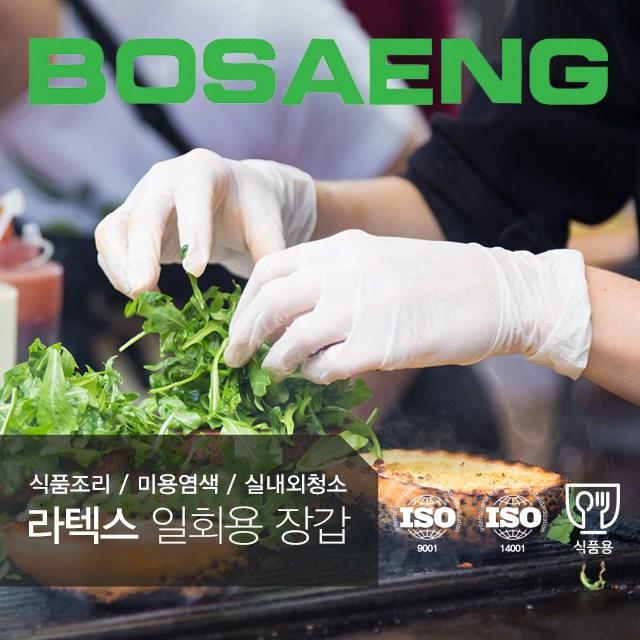 bosaeng 천연 고무 라텍스 장갑 100매 무분말 위생장갑 (블루 색상 L 사이즈), 1box