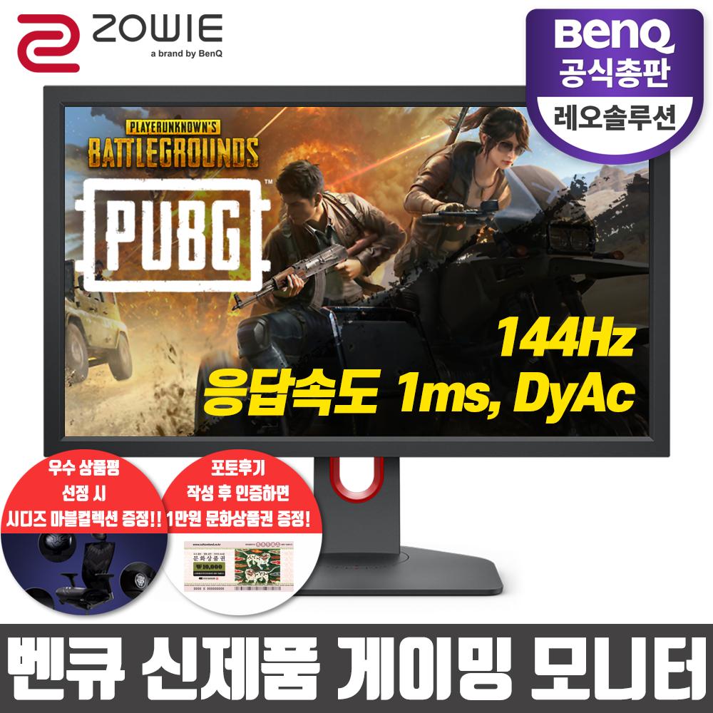 벤큐 [공식총판] 레오솔루션 2020 신제품 ZOWIE XL2411K 144Hz 응답속도 1ms DyAc 게이밍 모니터 무결점, 단일상품