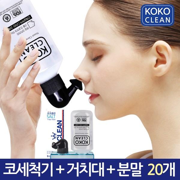 코코클린 코세척기 + 코세척분말(20포) 1세트