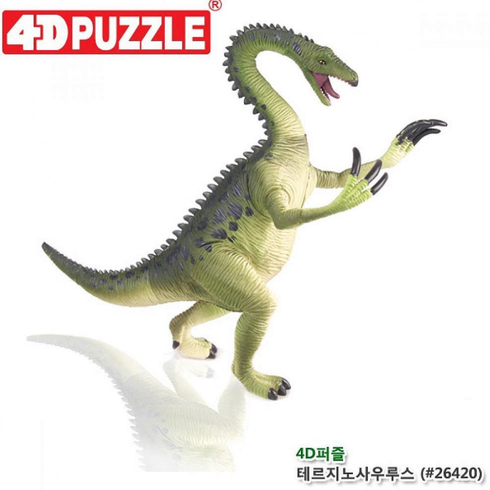 쇼핑은나의길 4D퍼즐 테르지노사우루스 26420 공룡 입체퍼즐 3D
