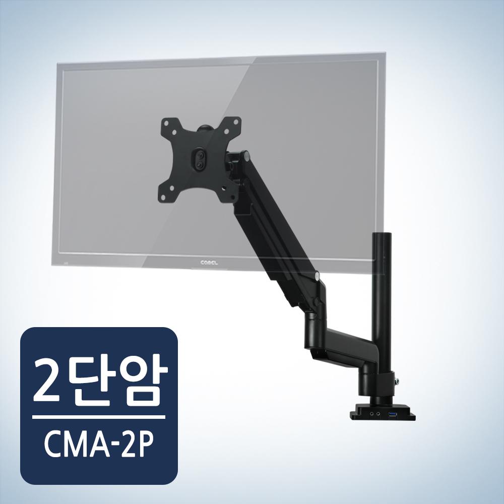 카멜마운트 모니터암 거치대 CMA-2P, 1개, 블랙