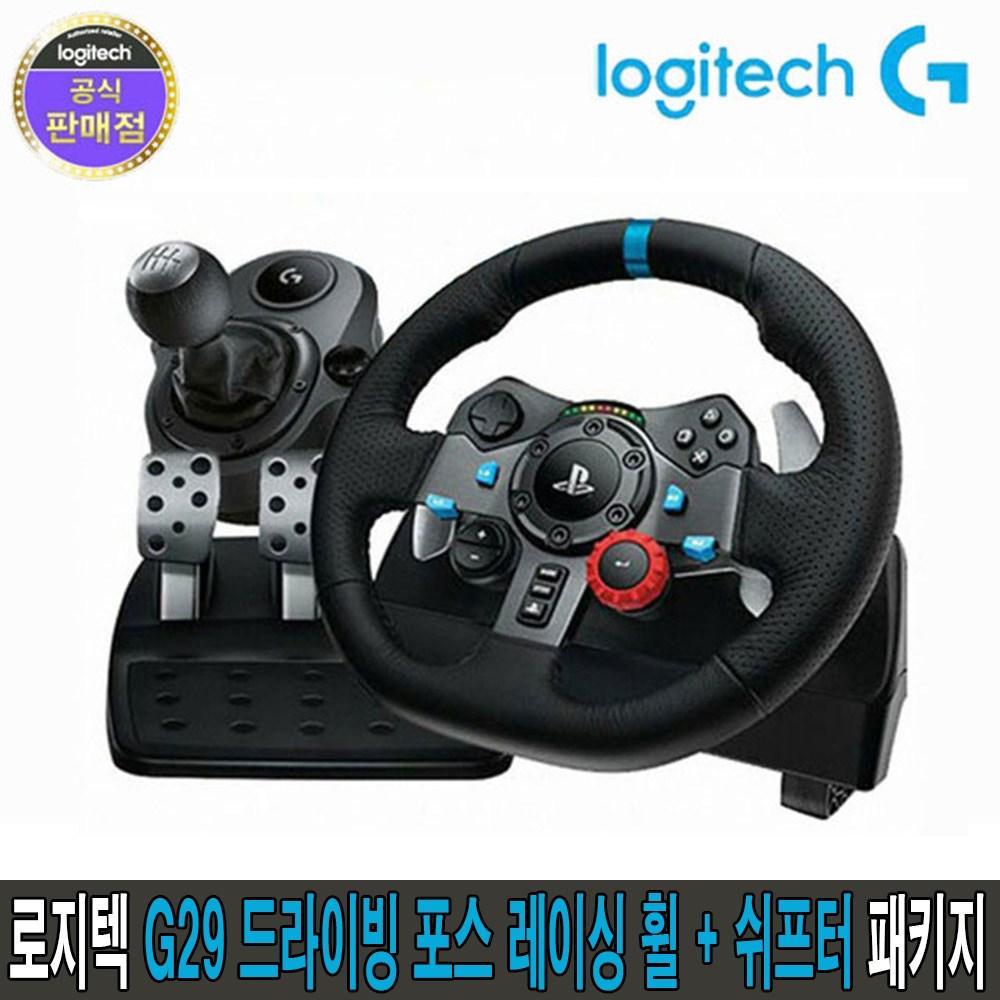 로지텍코리아 정품 G29 드라이빙 포스 레이싱 휠 + 쉬프터 패키지, 1개, G29 드라이빙 포스 레이싱 휠 +쉬프터