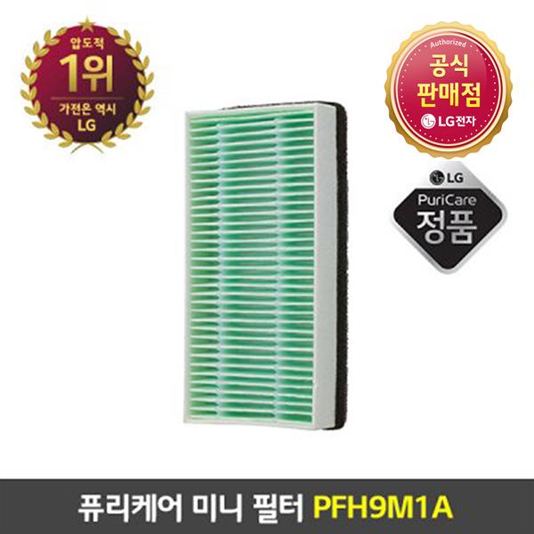 LG 퓨리케어 미니공기청정기 필터 PFH9M1A