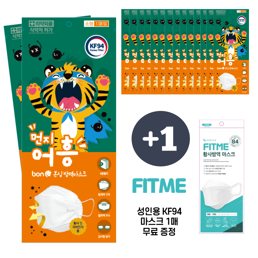 먼지어흥 블루본 마스크 KF94 소형 당일배송 국내생산 50매 1box, 50개 (개별박스)