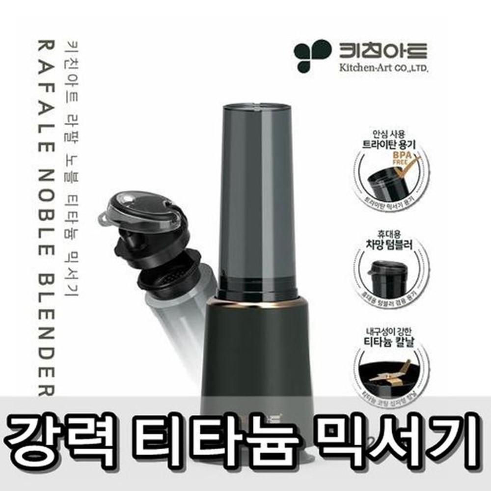 작은 칼날 트라이탄 용기 누름식 강력 믹서기 소형 스무디, 상세페이지참조(키친아트 노블티타늄 230믹서기)
