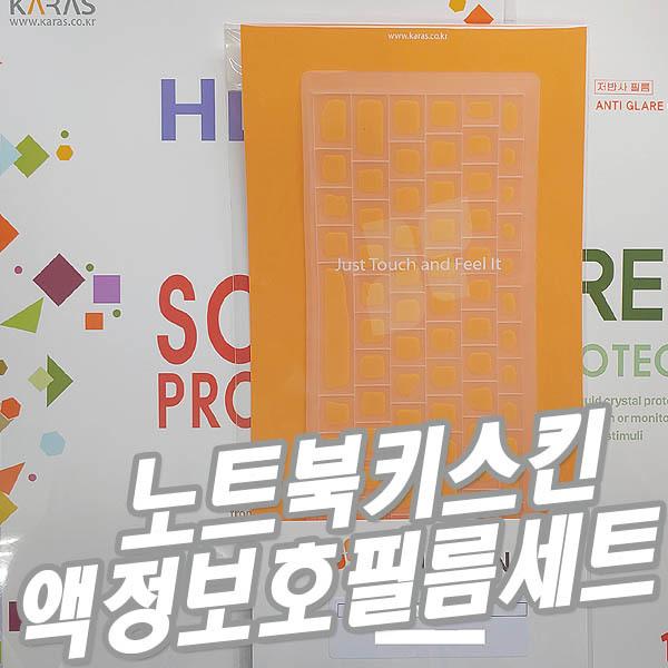 레노버 아이디어패드 레노버 아이디어패드 L340-15API Picasso R3 WIN10키스킨액정필름세트 키커버 액정보호필름, 1, 실리키스킨+고광택보호필름