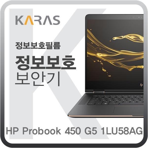 ksw1356 HP Probook 450 G5 1LU58AG용 블랙에디션 ou500 정보보안필름, 1