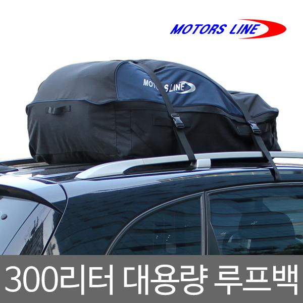 모터스라인 300리터 대용량 루프백 전차종호환