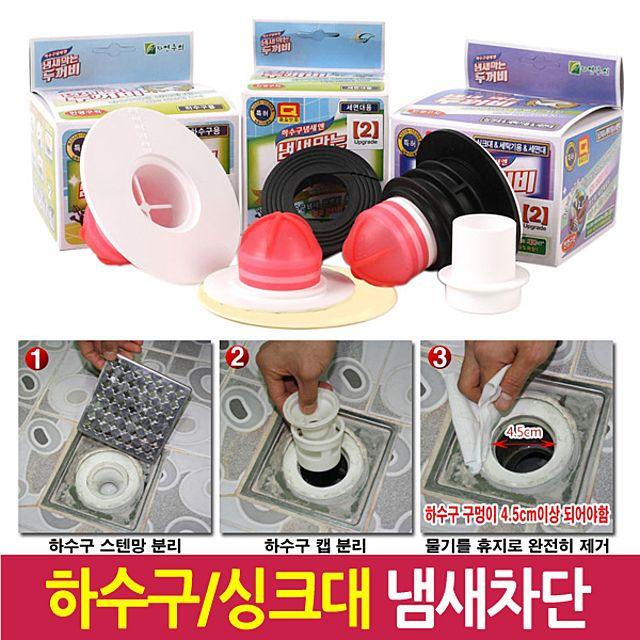 MoSe 하수구 싱크대 세탁기배수구 소변기 냄새차단트랩-QDZ581187, 옵션필확인 겸용