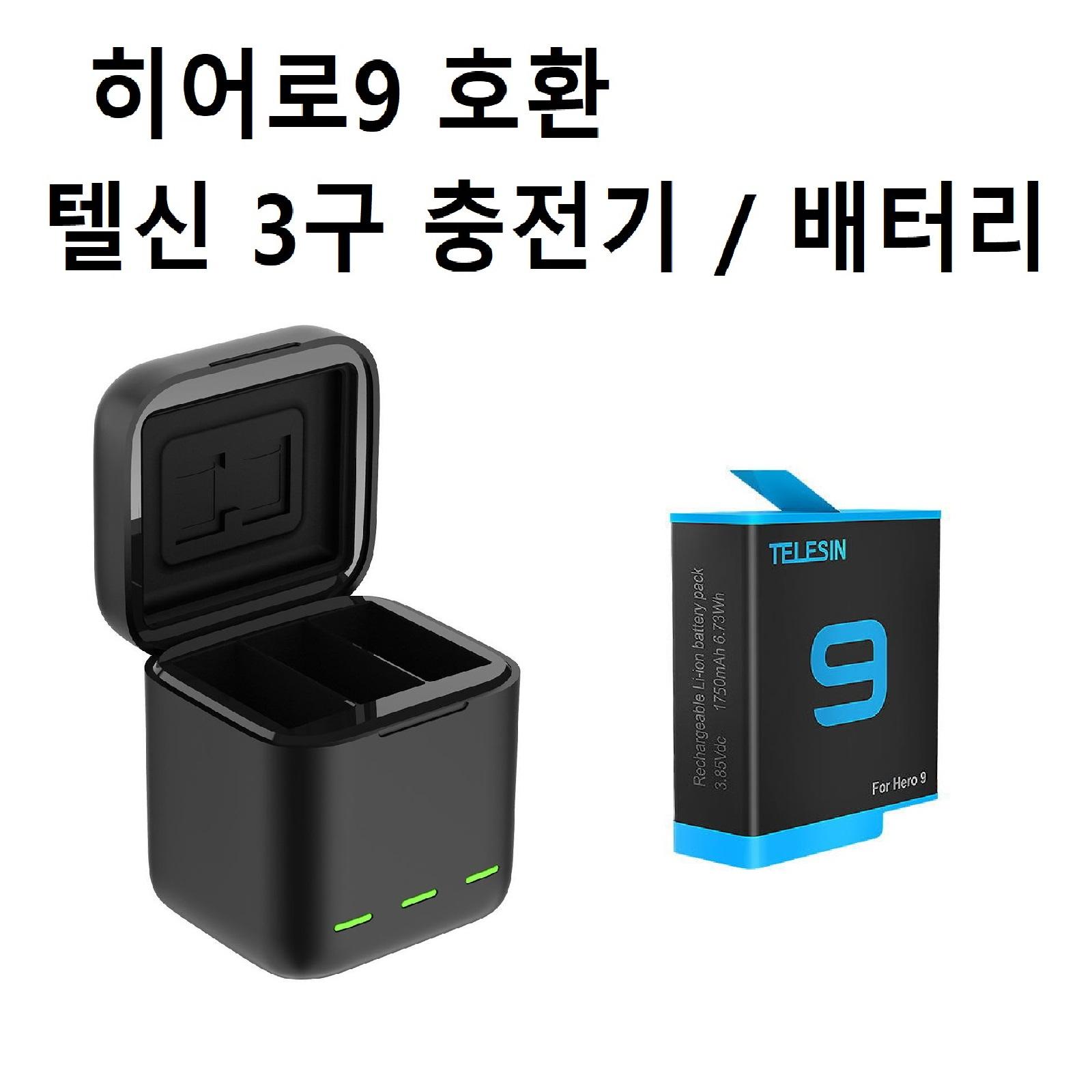 [항공배송]고프로 히어로9 호환 충전기 배터리 트리플 큐브형 텔신정품-18-4368237082