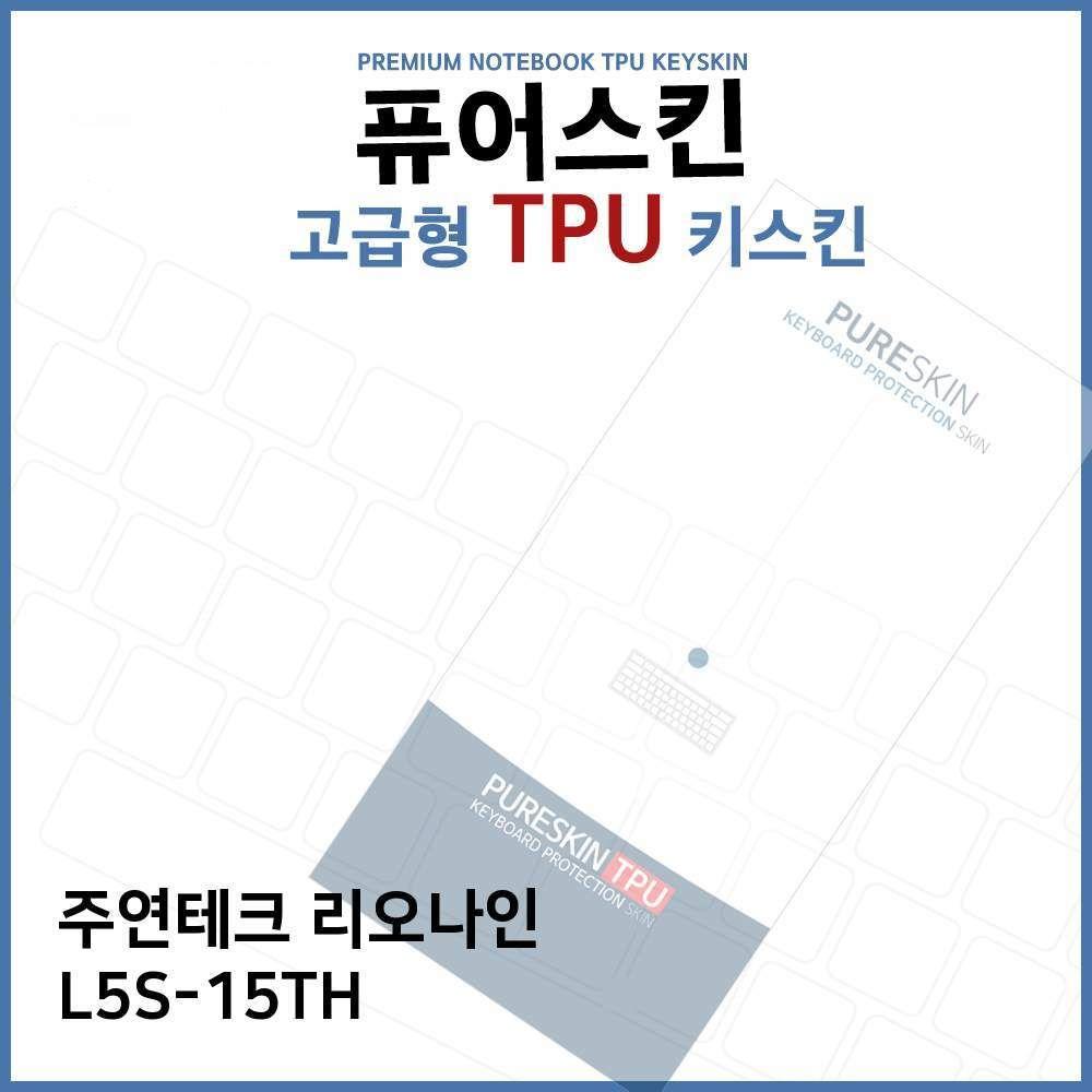 E.주연테크 리오나인 L5S-15TH TPU 키스킨 (고급형), 1, 본상품선택