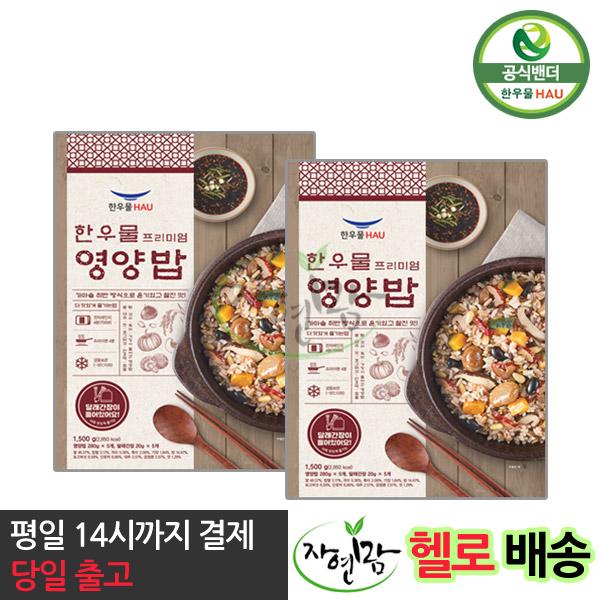 [자연맘스토리] 한우물 코스트코 영양밥 1500g x 2개