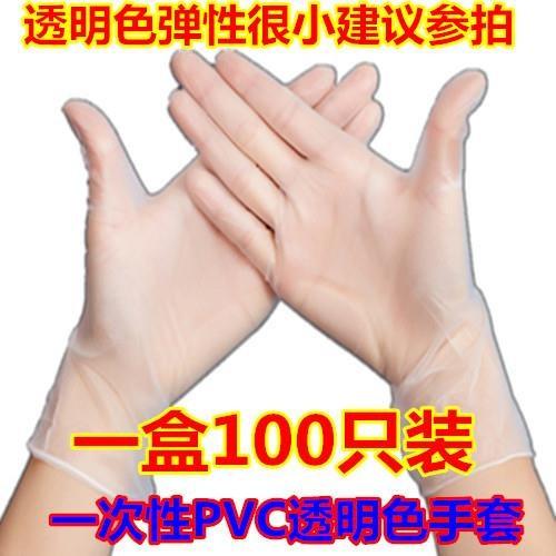 고무장갑 정전기방지 상품 1일회용 부틸 고무 라텍스 실험실 방수 치과 PVC장갑 식품, T02-S, C04-투명한 스판