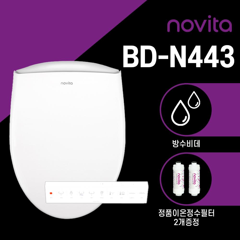 노비타 완전방수 리모컨 비데 BD-N443(정품정수필터 2EA 증정), BD-N443, 자가설치