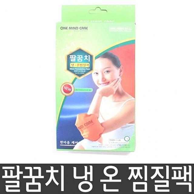 [무료배송] 팔꿈치 냉온 찜질팩 벨트형 황토성분 함유 전자렌 sep twㅑ ㅣ adgjl 냉찜질팩 온찜질팩 팔꿈, SI코퍼레이션 1