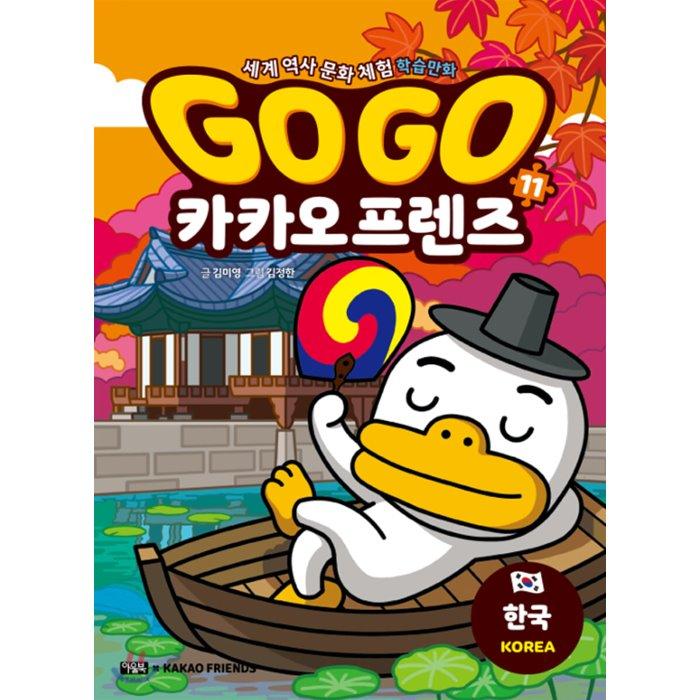 Go Go 카카오프렌즈 11 : 한국, 아울북