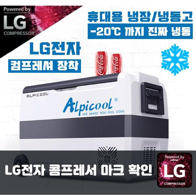 Alpicool 알피쿨 LG 정품 압축기 캠핑용 냉장고 낚시 휴대용 이동식 냉동고 T36 T50 T60, T60(60리터)