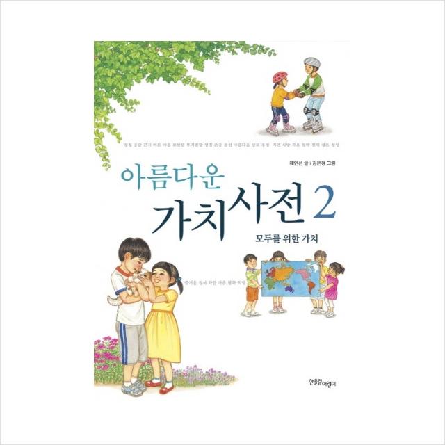 한울림어린이 아름다운 가치 사전 2