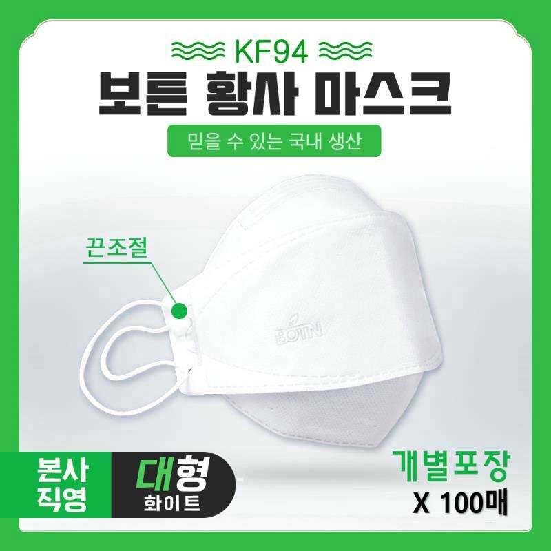 BOTN 보튼 KF94 방역 마스크 대형 화이트 국산 개별포장, 1세트, 100매