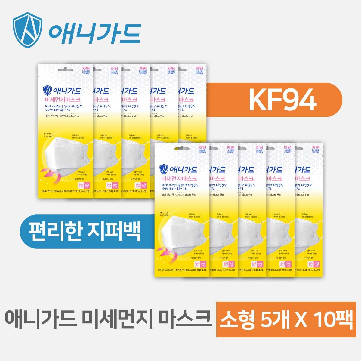 애니가드 황사방역용 마스크[KF94] 아동용(소형) 50매 (5매입포장), 1box, 50개