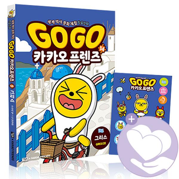 Go Go 고고 카카오프렌즈 14 그리스 + 메모지, 단품