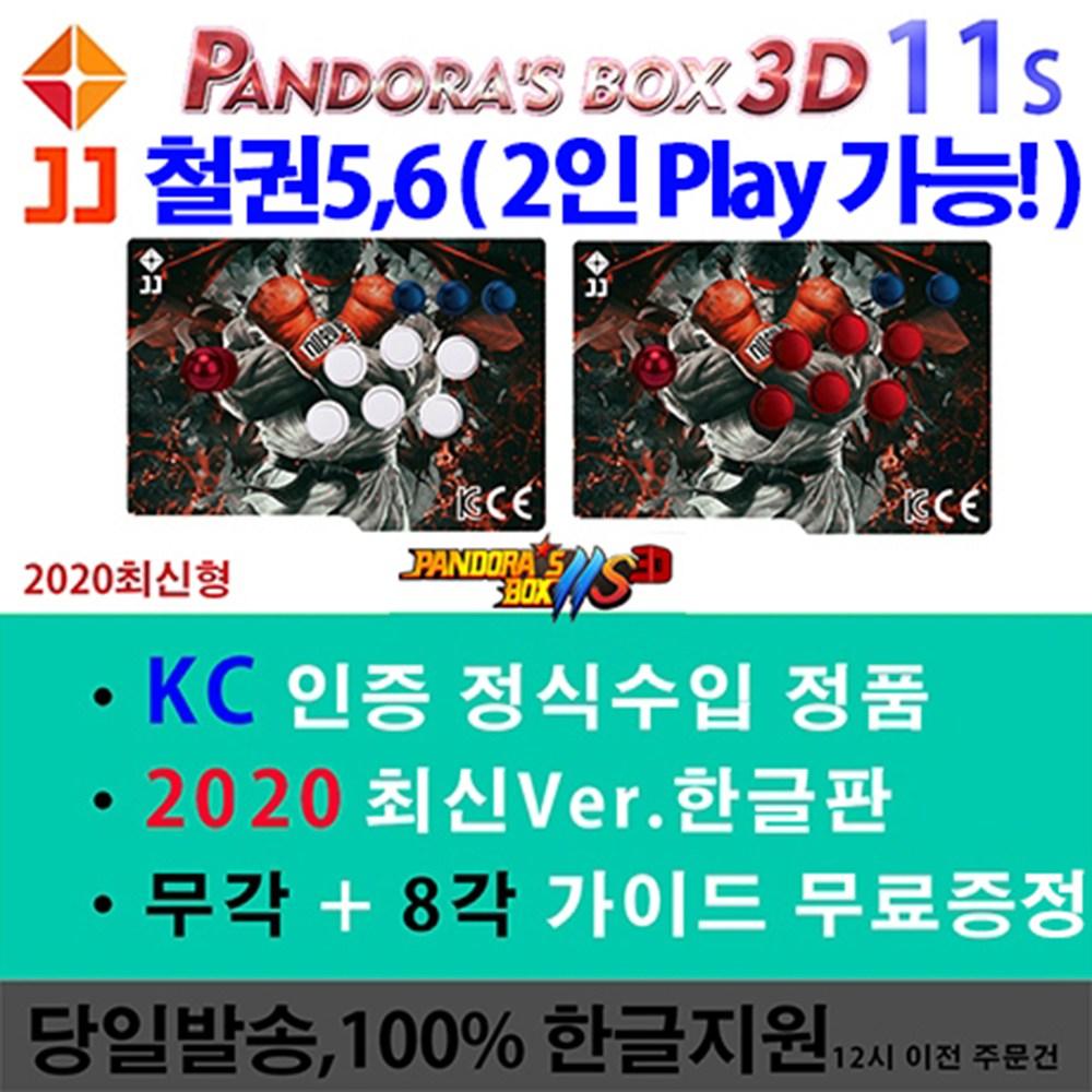 kc인증 국내 당일발송오락기 철권 2인 플레이 가능 2020 신형 월광보합 판도라박스11S 3D 분리형, 1개, 2019 2020 신형 월광보합 판도라박스11S 3D 분리형7 3D 파이널2000 분리형
