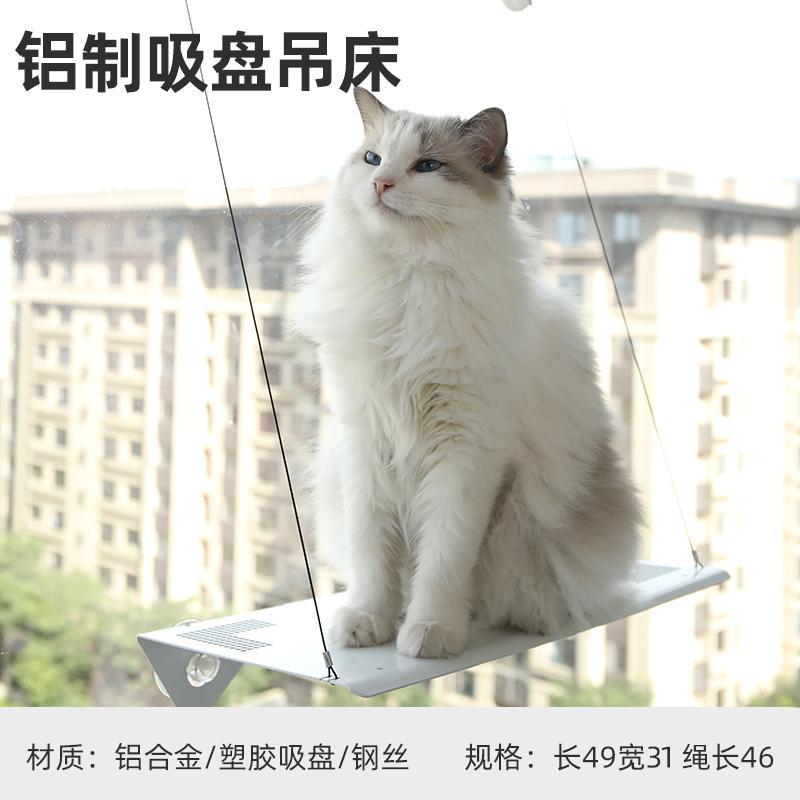 윈도우해먹 고양이 창문 해먹 침대 쇼파 쓰레기 태양을 느끼고 겨울 스윙 창틀 창 유리, 알루미늄 해먹, 40kg  더블 캣 이용 가능 (POP 4777302893)