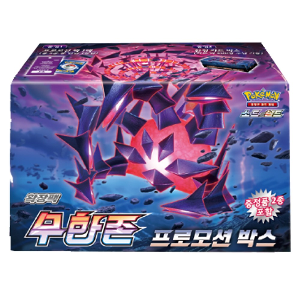 포켓몬카드 초회한정판 무한존 프로모션박스