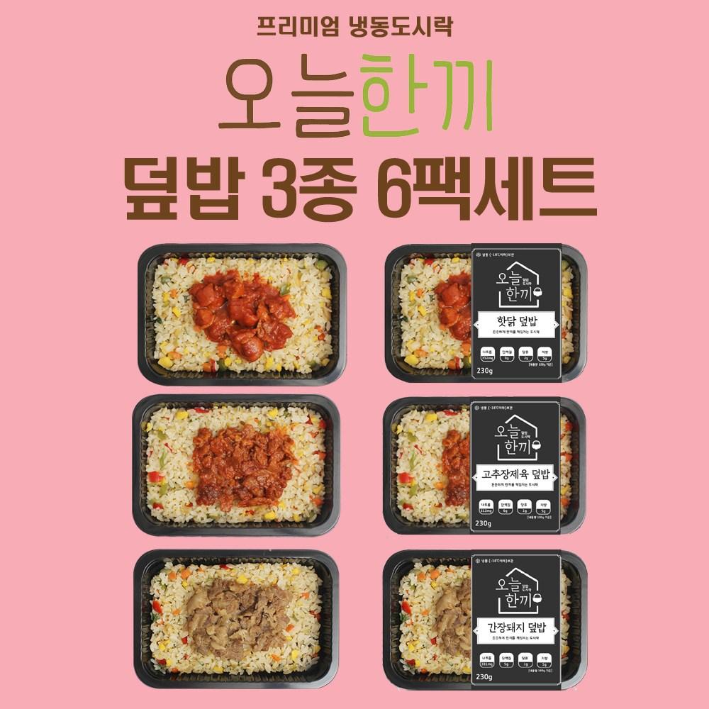오늘한끼 덮밥 도시락 6팩 냉동 간편조리 건강 식단조절 저칼로리 저염식 다이어트 혼밥 야식 간식 식사대용 간편식