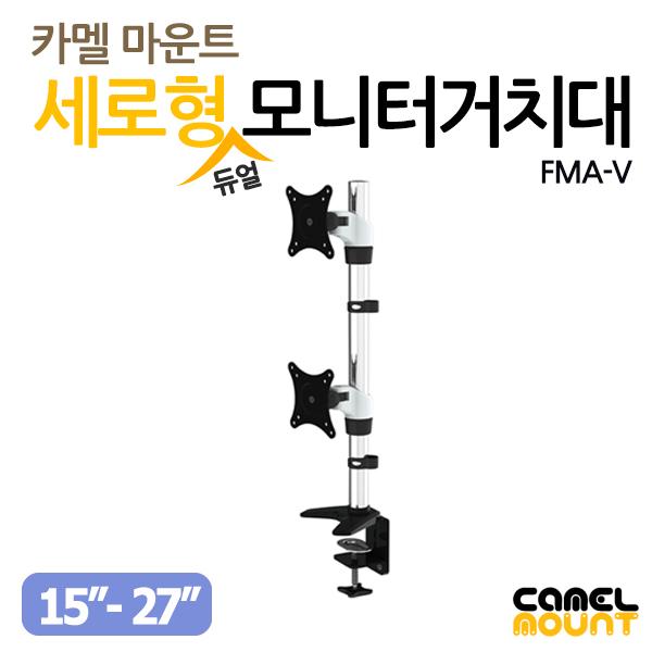 카멜마운트 상하듀얼 모니터거대 FMA-V, 색상