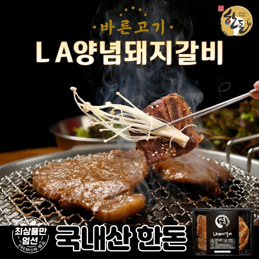 [바른고기]LA양념돼지갈비 500g 국내산 한돈 특제소스 수제양념 리얼맛집, 1팩 500g