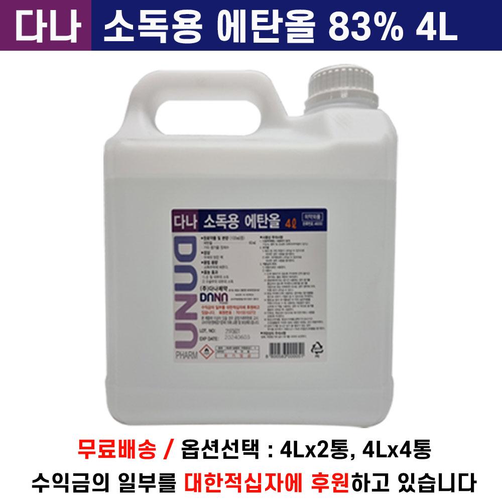 다나 소독용 에탄올 83% 4리터 4Lx2 4Lx4 대용량 알코올 알콜 말통 alcohol MSDS 살균 99.9%, 다나 4LX4통 (POP 5642561972)