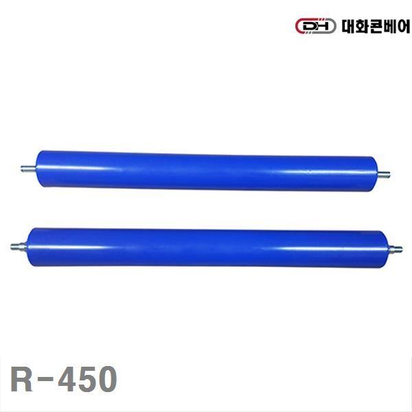 (반품불가)대화콘베어 ABS롤러 R-450 ABS롤러(일반)R-450(자바라컨베이어용) 샤프트포함 리베트포함 운반 하역 리프트 운반롤러 대화콘베어 공구, 본상품 선택