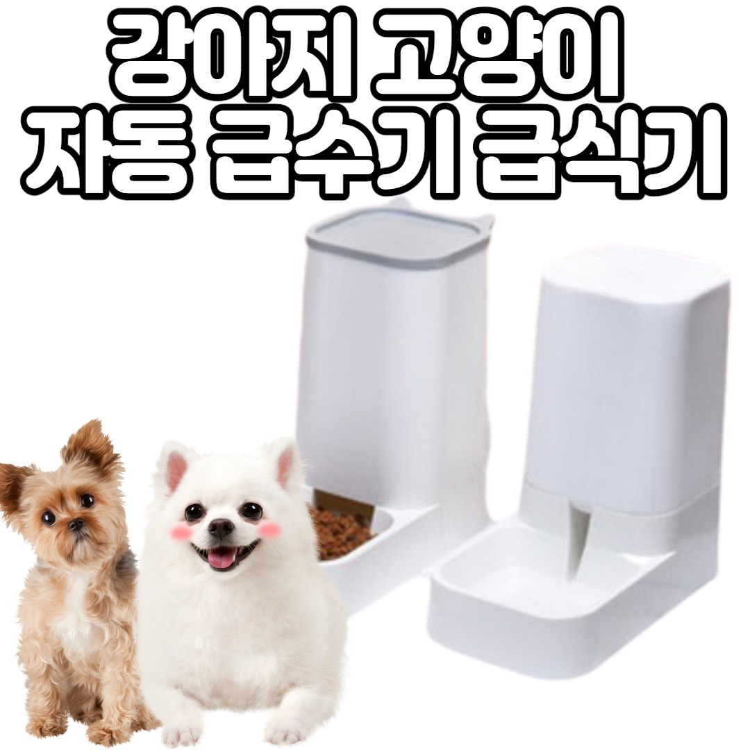 강아지 고양이 애견 밥주는기계 자동 급식기 급수기 애견물통 밥통대용량, 애완동물 급식기