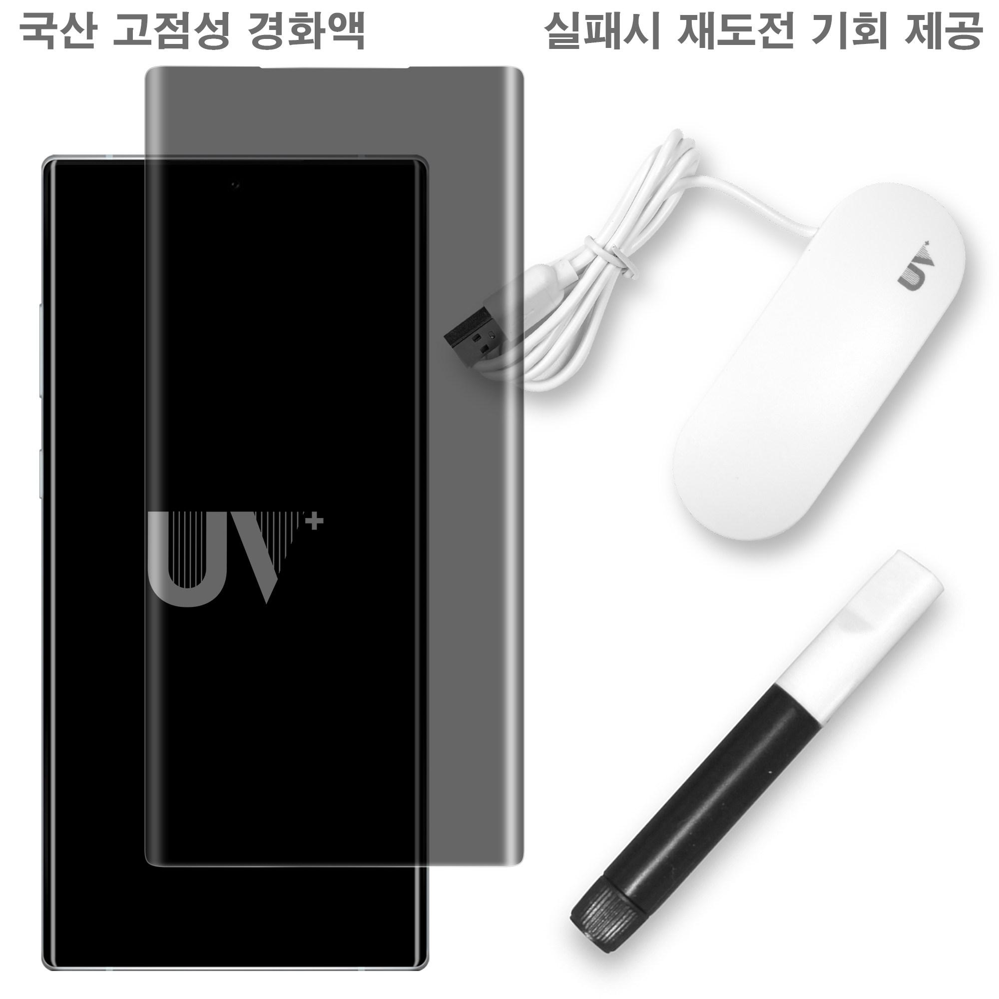 UV플러스 사생활 연고강화유리 UV 고점성 풀점착 풀커버 갤럭시 아이폰 10기종, 1세트