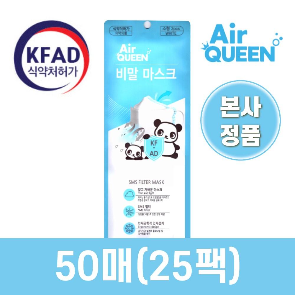 에어퀸 KFAD 비말 마스크 50매(25팩) 대형 소형 (수량제한없음), 에어퀸 KFAD 비말 소형 50매(25팩)