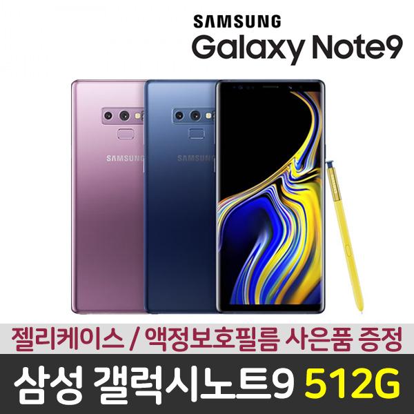 삼성 갤럭시노트9 512G 공기계 S급리퍼 KT향 사은품증정, 오션 블루, 삼성 갤럭시 노트9 512G