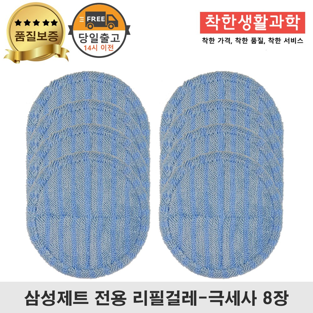 딱좋아 삼성제트 물걸레 패드 극세사 걸레 리필 청소포 청소기 파란색 세트 구성, 4세트, 일반용 걸레