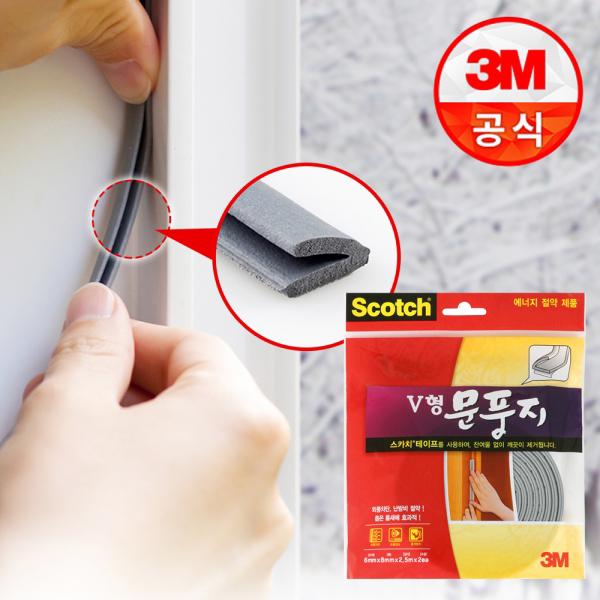 3M 스카치 V형 문풍지 외풍차단/소음감소/충격방지